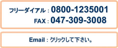 無料ダイアル 0800-1235001 FAX: 047-309-3008